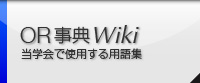 OR 事典Wiki