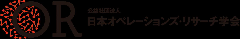 日本オペレーションズ・リサーチ学会 2019年秋季研究発表会