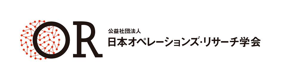 日本オペレーションズ・リサーチ学会広報委員会